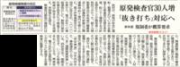 原発検査官30人増「抜き打ち」対応へ来年度規制委が概算要求/東京新聞 - 瀬戸の風