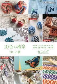 10色の風景・2017秋 - <MAKKO>の制作日和エトセトラ
