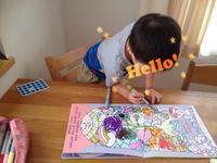 4歳と96日/1歳と152日 - ぺやんぐのブログ