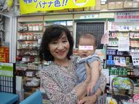 結婚10年目の赤ちゃん - 昭和薬局ブログ