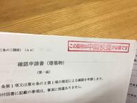 4号棟は新築戸建て確認申請完了~ - 大工さんの戸建賃貸リフォーム日記(静岡の田舎町)