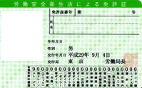 クレーン・デリック運転士免許[クレーン限定]を取得 - またたびノート