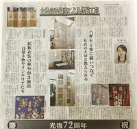 民団新聞のポジャギ・韓国刺繍の記事 - koe&Kyo 日々燦々