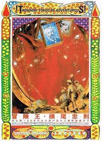 冒険王・横尾忠則 - AMFC : Art Museum Flyer Collection
