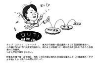 山尾志桜里東京カラス - 東京カラスの国会白昼夢