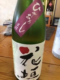 本日9日、ひやおろし解禁! - 旨い地酒のある酒屋 酒庫なりよしの地酒魂!