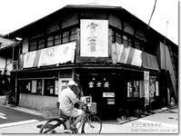 【し】食堂:しょくどう - ネコニ☆マタタビ