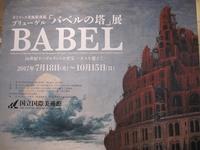 ブリューゲル「バベルの塔」展 (国立国際美術館) - さんころのにっき