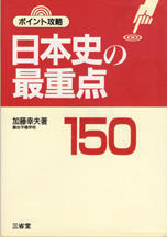 収蔵品番号629日本史の最重点150 - 浪人大学付属参考書博物館