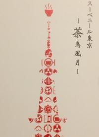 博多、岩田屋、スーベニール東京展。犬猫、箸置き。 - 『一日一畫』 日本画家池上紘子
