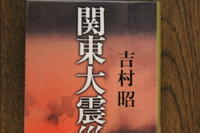「関東大震災」(読書no.231) - 空のように、海のように♪