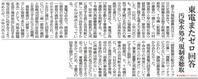 東電またゼロ回答汚染水処分、規制委聴取 /東京新聞 - 瀬戸の風
