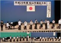 平成29年度 松山市福祉大会 - eekoの自己満足(1)