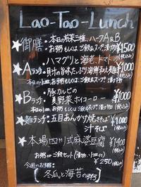 「旨い」ではなく、巧くて美味い!〔中国菜 老饕(ラオタオ)/中国料理・四川料理/江坂〕 - 食マニア Yの書斎