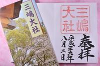 掛川&三島の旅☆彡 - 僕の足跡