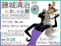 藤城清治・光と影の楽園展・サイン会(9/9土)サイン中③ - はーちゃん日記