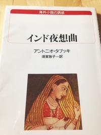 読書ノートアントニオ・タブッキ『インド夜想曲』 - Miwa Note in Thai and...