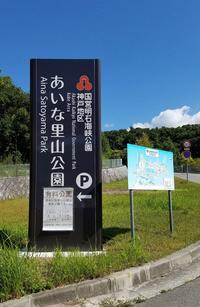 [あいな里山公園]へ行ってまいりました - P-con[国土建設] 神戸花山手