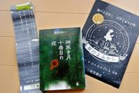夜ふかしして読む本 - ホンマ!気楽おっさんの蓼科偶感