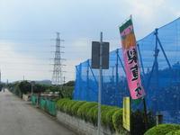 横浜市緑区、中山・鴨居周辺の旅 ~みやげ話~ - 神奈川徒歩々旅