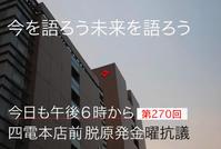 270回目四電本社前再稼働反対 抗議レポ 9月8日(金)高松/【 伊方原発2号機再稼働はどう考えてもムリですよね 】 - 瀬戸の風