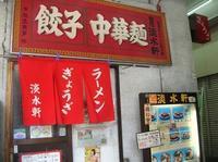 神戸元町 餃子めぐり - y's 通信 ~季節を彩る風物詩~