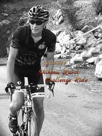 四国カルスト チャレンジライド - cyclesize活動ブログ