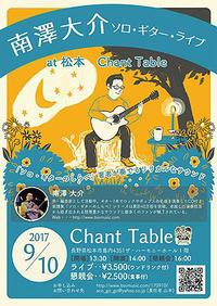 南澤大介先生のライブ at 松本 (エスケープで逃避行!その8) - アコースティックな風