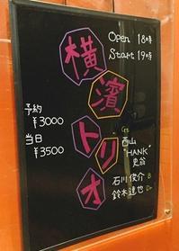 横濱トリオライブ - 田園 でらいと