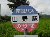 山野駅 - リンデンバス ~バス停とその先に~