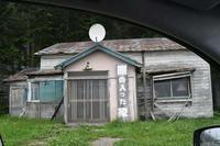 17年北のMemory Album旅情編(4)…熊の入った家 - ふぉっしるもしてみむとてするなり
