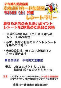 ふれあいカードレシートラリー - 松露園 blog