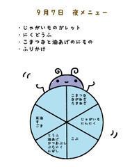 2017年9月7日 - 食べて健康! 健康食堂(がんちゃんと一緒)