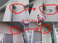 センサーライト☆ - 西村電気商会|東近江市|元気に電気!