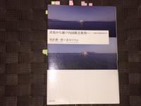 『直島から瀬戸内国際芸術祭へーー美術が地域を変えた』 - BOOKRIUM 本のある生活