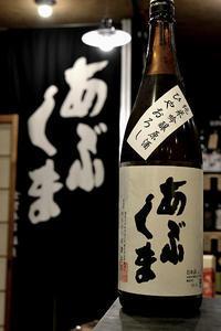 あぶくま ひやおろし - 大阪酒屋日記 かどや酒店 パート2
