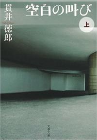 貫井徳郎作「空白の叫び」を読みました。 - rodolfoの決戦=血栓な日々
