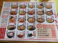3日目 ラーメンさんぱち 網走店   ☆☆☆ - 銀座、築地の食べ歩き