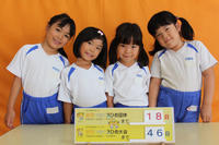 えひめ国体まで18日(たけ) - 慶応幼稚園ブログ【未来の子どもたちへ ~Dream Can Do!Reality Can Do!!~】