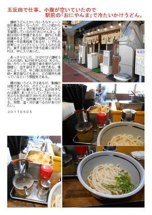 五反田で仕事、小腹が空いていたので駅前の「おにやんま」で冷たいかけうどん。