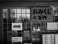 おみくじ二百円 - カメラノチカラ