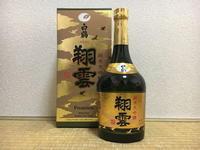 (兵庫)白鶴 翔雲 純米大吟醸 / Hakutsuru Shoun Jummmai-Daiginjo - Macと日本酒とGISのブログ