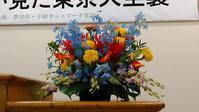 講演会の花で綴る小品花・グズマニア - 活花生活(2)