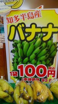 天然温泉めぐみの湯 ついに 知多半島産バナナ販売 - げんきの郷の日々