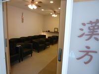 漢方クリニックの受診。 - 38歳バツイチ女、リウマチに なっちゃいまして…。