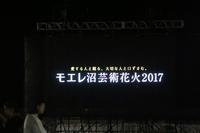 また行きたい! 大迫力 「モエレ沼芸術花火大会2017」  - ワイン好きの料理おたく 雑記帳