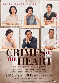 【CRIMES OF THE HEART―心の罪―】 - 酒とシネマと不登校児な日々