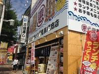 恵美須商店澄川店 - カーリー67 ~ka-ri-style~