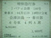 リバティ会津140号で帰路につきました - Joh3の気まぐれ鉄道日記