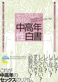 日本性科学会の中高年の性白書でセックス事情を公開 - 意味と目次